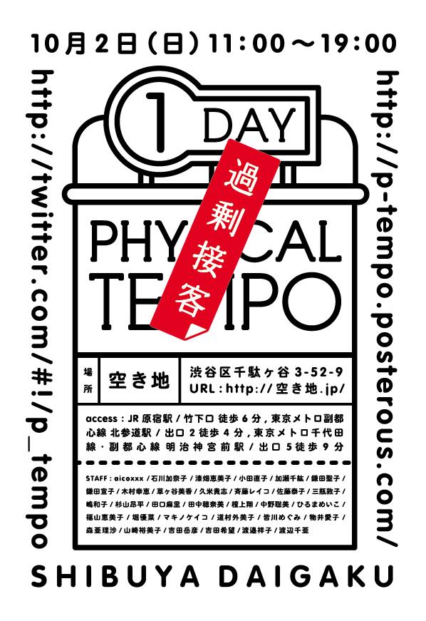 P_tempo_1day_dm